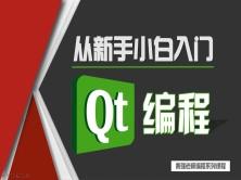 从新手进入Qt编程(Win10)