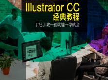 ai教程-Illustrator经典入门教程
