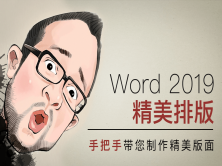 Word精美排版教程:手把手学习Word2019精美排版[实战]
