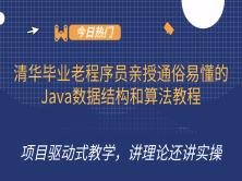 清华毕业老程序员亲授通俗易懂的Java数据结构和算法教程