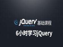 6小时学习jQuery实战开发