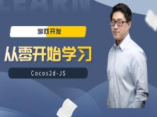 【李宁】从零开始学习Cocos2d-JS视频教程
