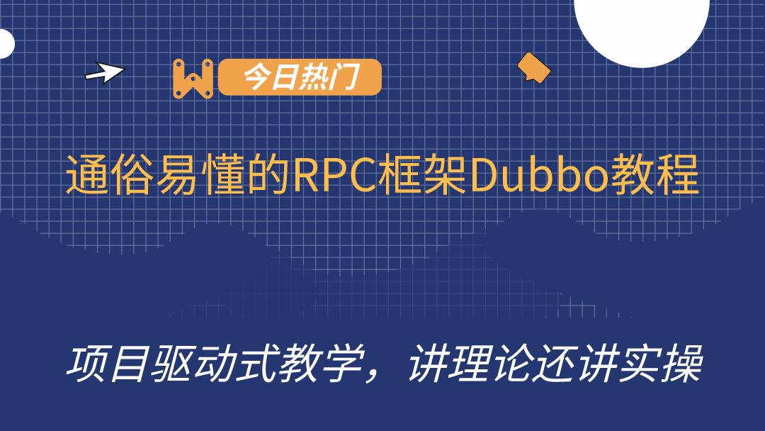 通俗易懂的RPC框架Dubbo教程