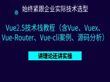 Vue2.5技术栈教程(含Vue、Vue-Router、Vue-cli案例、Vuex、源码分析)