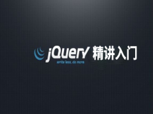 jquery精讲入门