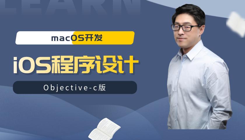 【李宁】iOS9程序设计(OC版)