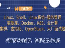 Linux运维+云计算实战班(Linux云计算、K8S、虚拟化、数据库、集群、Openstack等)