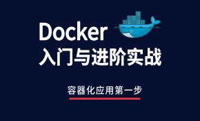 Docker 入门与进阶实战(下篇)