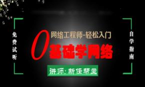 2020网络工程师入门CCNA :0基础学网络视频课程【精华版】