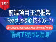 2020全新React核心技术(6-7):React-Router路由系统
