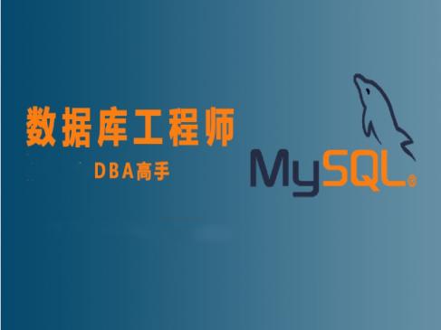 MySQL数据库工程师(零基础入门与集群项目实战)