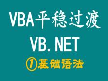 VBA平稳过渡VB.NET编程01_VB.NET语法基础