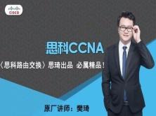 思科CCNA会员班高清视频及全套资料
