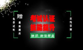 新版CCNA网络工程师入门0基础学网络【内含课堂笔记/2020题库讲解】