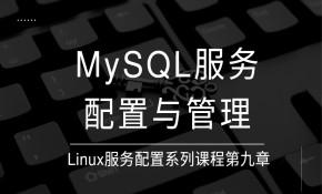 MySQL服务配置与管理(CentOS7)-Linux服务配置系列课程第九章