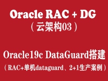 Oracle RAC+DG生产实战(3):Oracle19c RAC DataGuard搭建2+1