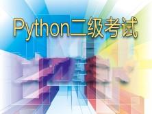 2019年全国计算机等级考试二级——Python二级