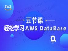 五节课 轻松学习AWS DataBase