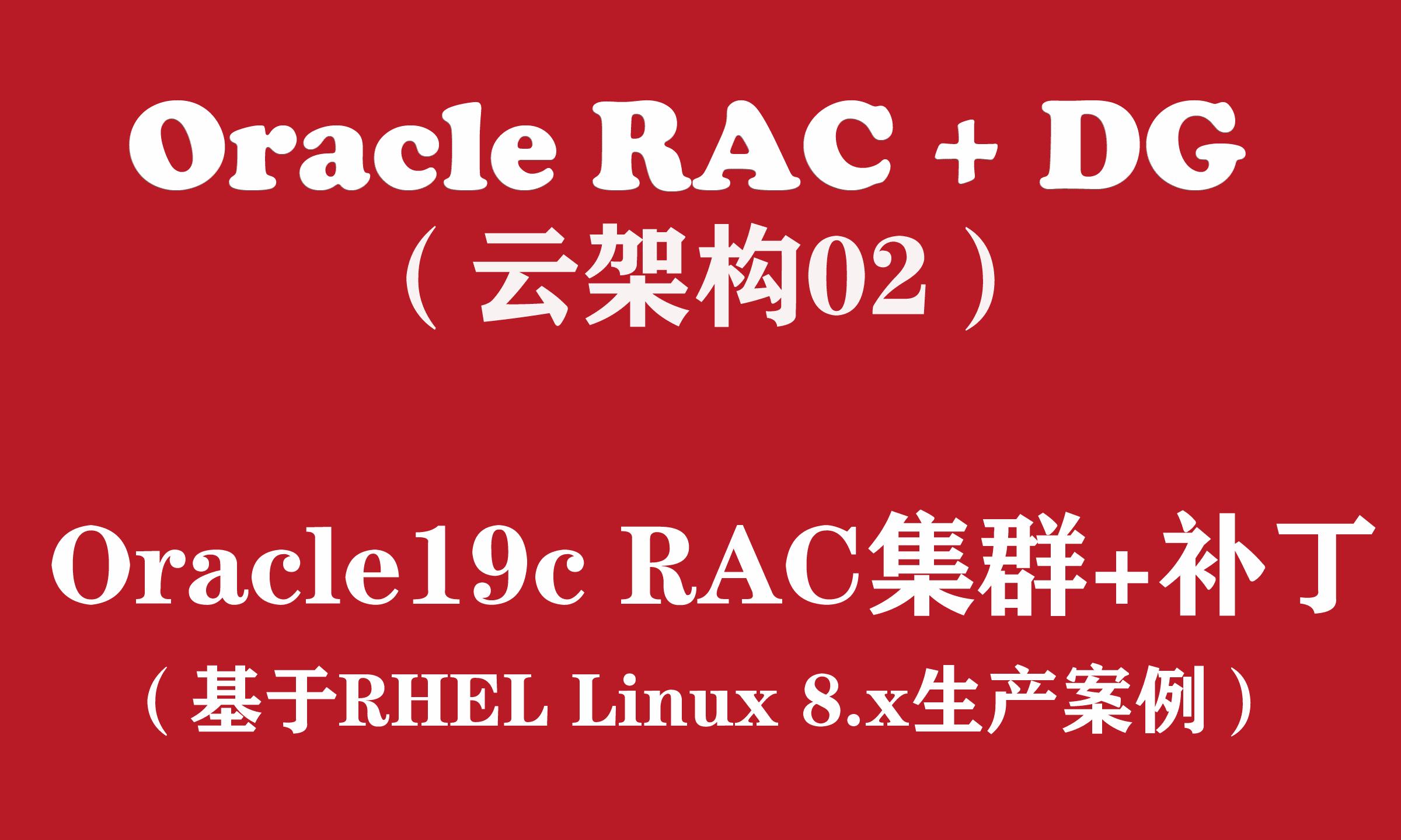 Oracle RAC+DG生产实战(2):Oracle19c RAC for Linux8安装+补丁