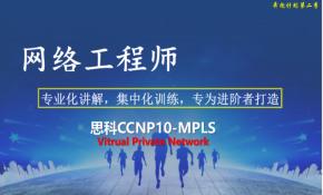 高级网络工程师CCNP路由专题系列10:MPLS Virtual PN【新任帮主