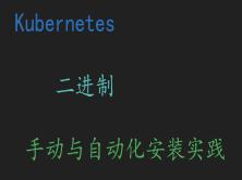 通过手动与Ansible的方式部署二进制kubernetes集群