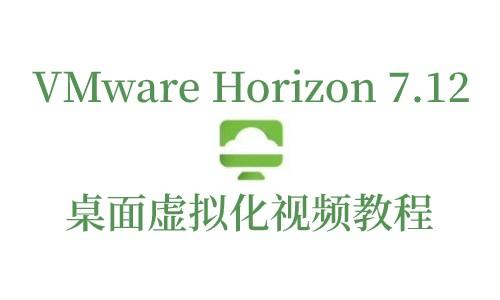 VMware Horizon 7.12桌面虚拟化视频教程