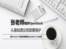 OpenStack私有云