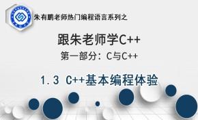 C++基本编程体验-1部分第3课