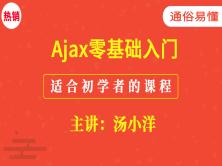 Ajax零基础入门课程(通俗易懂)