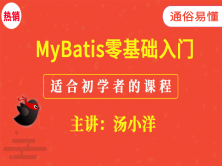 MyBatis快速入门视频课程(通俗易懂)