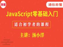 JavaScript零基础入门课程(适合初学者的教程)
