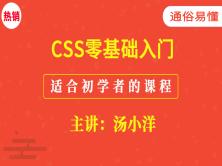 CSS零基础入门视频课程(适合初学者的教程)