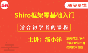 Shiro框架入门视频课程(适合初学者的教程)