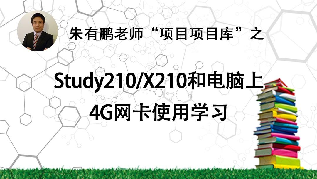 Study210/X210和电脑上4G网卡使用学习