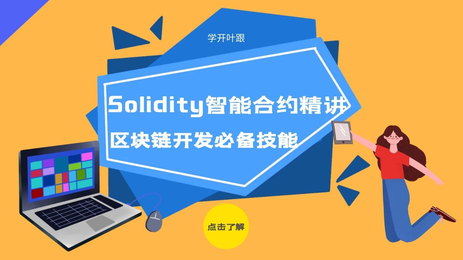转型区块链开发,Solidity智能合约入门精讲