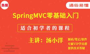 SpringMVC入门视频课程(适合初学者的教程)