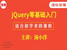 jQuery零基础入门课程(适合初学者的教程)