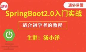 SpringBoot 2.0零基础入门课程(通俗易懂)