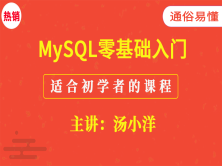 MySQL零基础入门课程(适合初学者的教程)