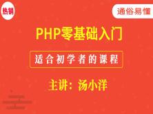 PHP零基础入门课程(通俗易懂)