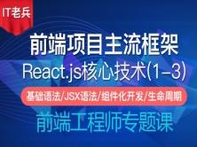 2020全新React核心技术(1-3):基础入门/JSX语法/事件/组件化/生命周期