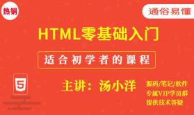 HTML零基础入门视频课程(适合初学者的教程)
