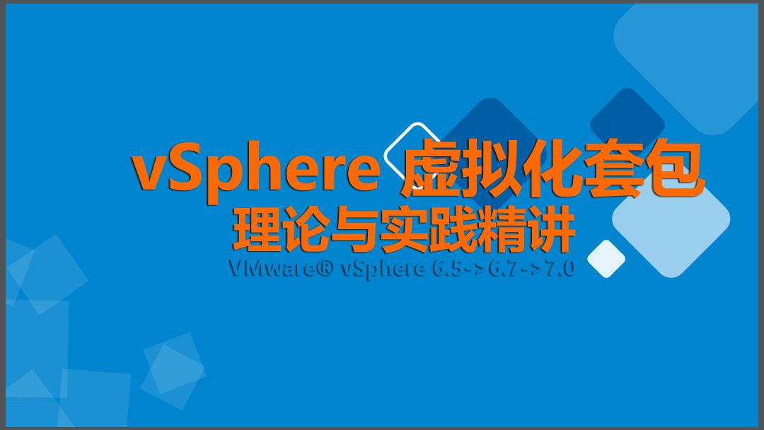 VMware vSphere 虚拟化课程套包