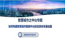 智慧城市之中台专题-如何构建数据中台的目录体系基础篇