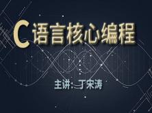 C语言核心编程