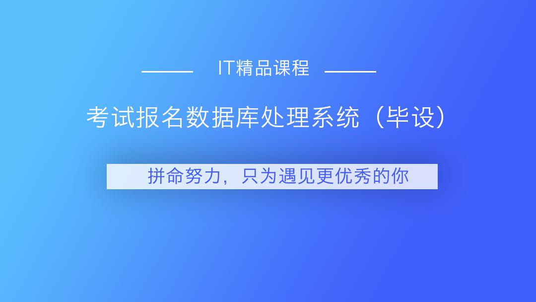 考试报名数据库处理系统(毕设)