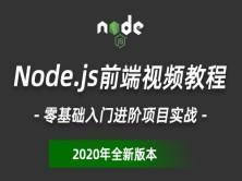 2020年Nodejs基础入门进阶项目实战教程 node.js前端视频教程