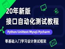 20新接口自动化测试视频教程python/unittes/pycharm设计测试框架
