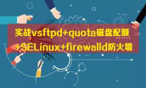 实战vsftpd+quota磁盘配额+SELinux+firewalld防火墙