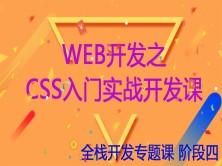Web开发之CSS入门实战开发课(全栈开发阶段四)